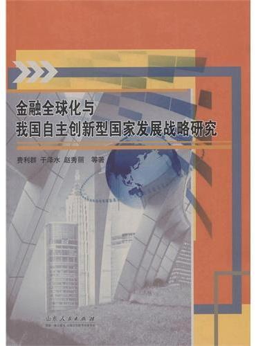 金融全球化与我国自主创新型国家发展战略研究