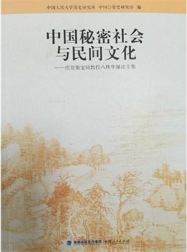 中国秘密社会与民间文化——庆贺秦宝琦教授八秩华诞论文集