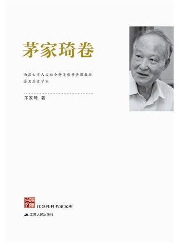 江苏社科名家文库·茅家琦卷