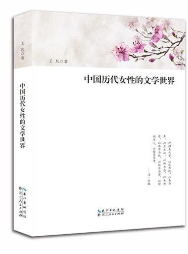 中国历代女性的文学世界