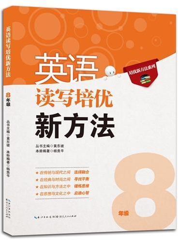 英语读写培优新方法·八年级