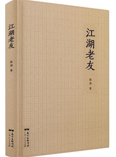江湖老友:蔡澜散文集