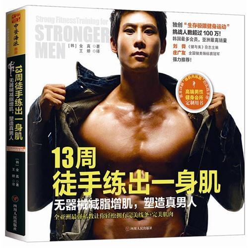 13周徒手练出一身肌:无器械减脂增肌,塑造真男人(价值120 000元人民币的训练课程免费奉送!三级难度,120种训练技巧,让运动过程充满乐趣。)