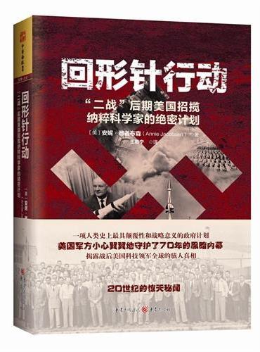"""回形针行动:""""二战""""后期美国招揽纳粹科学家的绝密计划(登顶亚马逊军事类畅销图书榜,《波士顿环球报》2014年度最佳图书!iBooks年度十大好书!"""