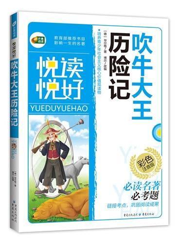 吹牛大王历险记(彩色注音版 悦读悦好 芒果阅读)