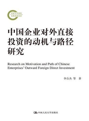 中国企业对外直接投资的动机与路径研究(国家社科基金后期资助项目)