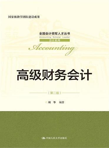 高级财务会计(第二版)(全国会计领军人才丛书·会计系列;国家级教学团队建设成果)