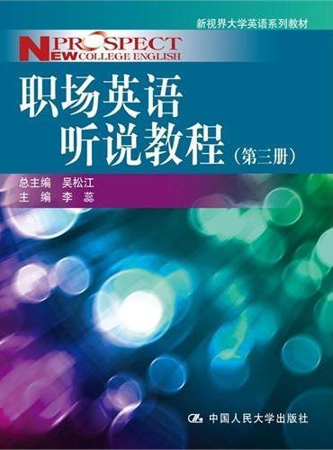 职场英语听说教程(第三册)(新视界大学英语系列教材)(附赠光盘)