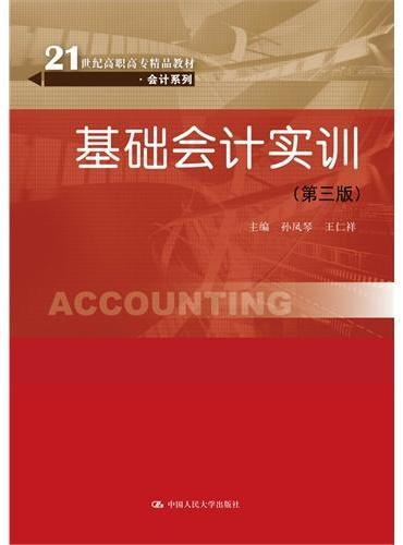 基础会计实训(第三版)(21世纪高职高专精品教材·会计系列)