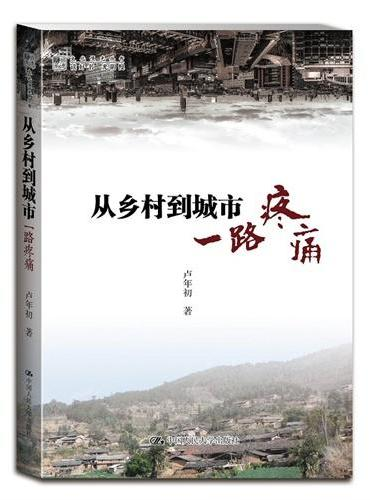 从乡村到城市:一路疼痛(明德书系·文化慢光丛书)