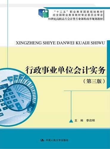 """行政事业单位会计实务(第三版)(""""十二五""""职业教育规划教材)"""