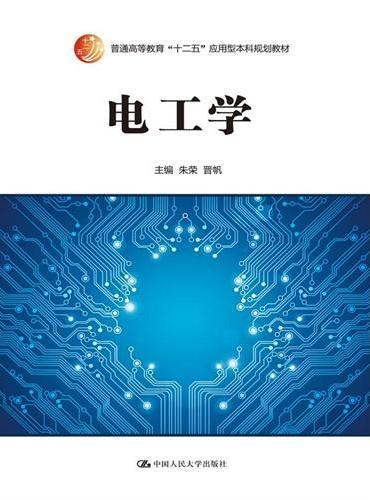 """电工学(普通高等教育""""十二五""""应用型本科规划教材)"""