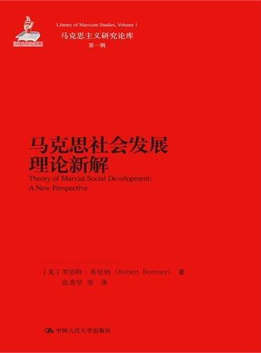 马克思社会发展理论新解(马克思主义研究论库·第一辑;国家出版基金项目)