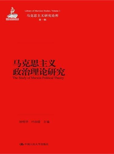 马克思主义政治理论研究(马克思主义研究论库·第一辑;国家出版基金项目)
