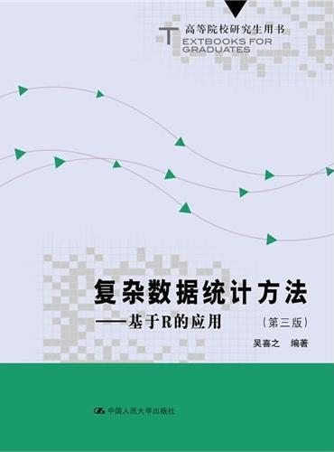 复杂数据统计方法——基于R的应用(第三版)(高等院校研究生用书)