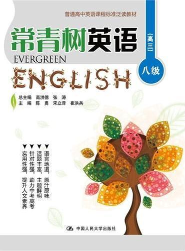 常青树英语 八级(高三)(普通高中英语课程标准泛读教材)