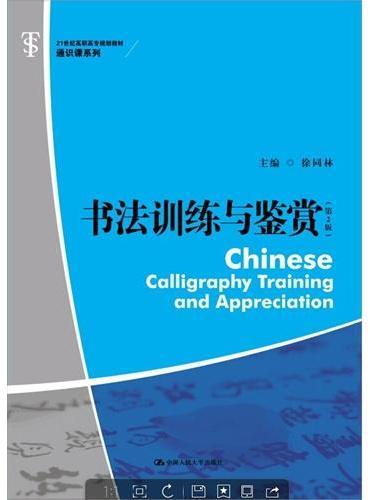 书法训练与鉴赏(第2版)(21世纪高职高专规划教材·通识课系列)