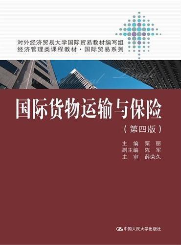 国际货物运输与保险(第四版)(经济管理类课程教材·国际贸易系列;对外经济贸易大学国际贸易教材编写组)