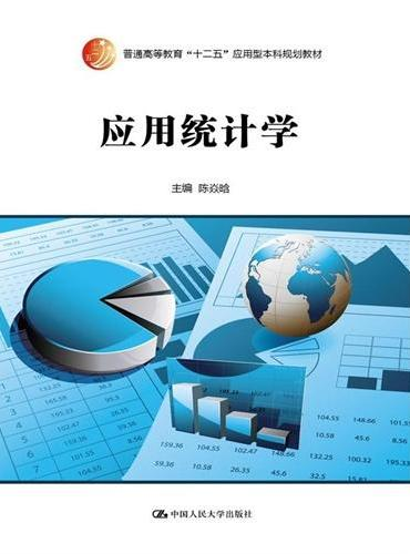 """应用统计学(普通高等教育""""十二五""""应用型本科规划教材)"""