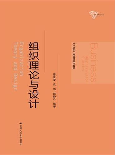组织理论与设计(21世纪工商管理系列教材)