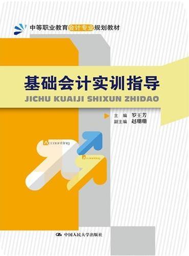 基础会计实训指导(中等职业教育会计专业规划教材)