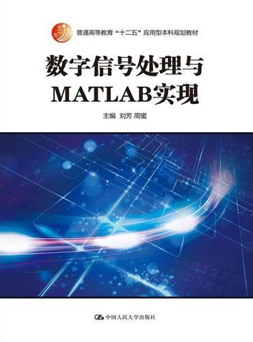 """数字信号处理与MATLAB实现(普通高等教育""""十二五""""应用型本科规划教材)"""