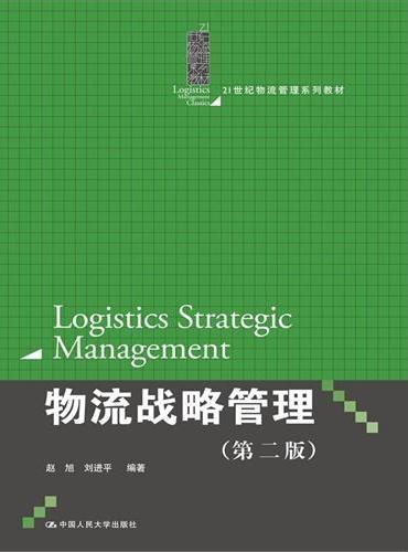 物流战略管理(第二版)(21世纪物流管理系列教材)