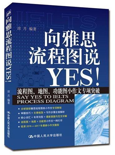 向雅思流程图说YES!(第二版)