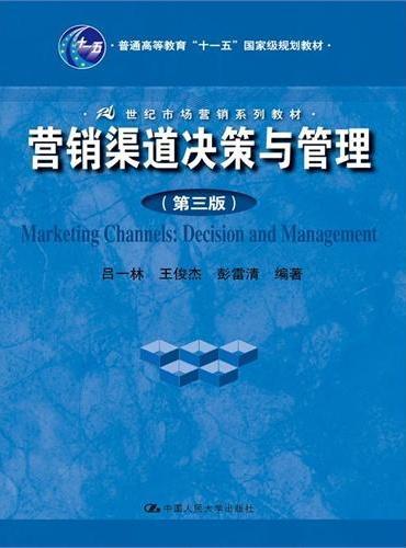 """营销渠道决策与管理(第三版)(21世纪市场营销系列教材;普通高等教育""""十一五""""国家级规划教材)"""