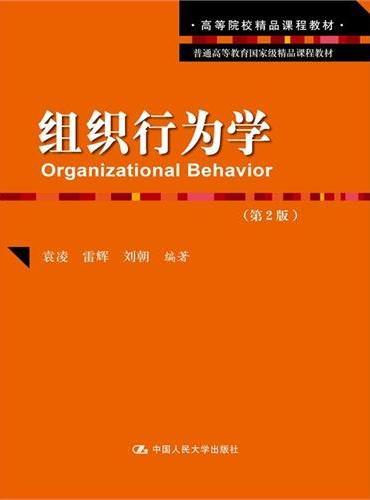 组织行为学(第2版)(普通高等教育国家级精品课程教材;高等院校精品课程教材)