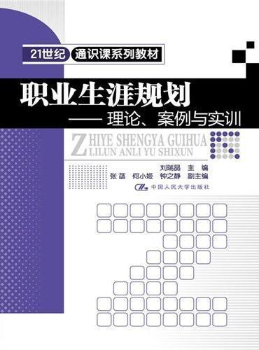 职业生涯规划:理论、案例与实训(21世纪通识课系列教材)