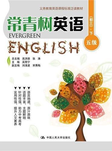常青树英语 五级(初三)·下(义务教育英语课程标准泛读教材)