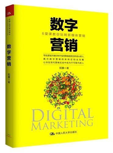 数字营销:6堂课教你玩转新媒体营销