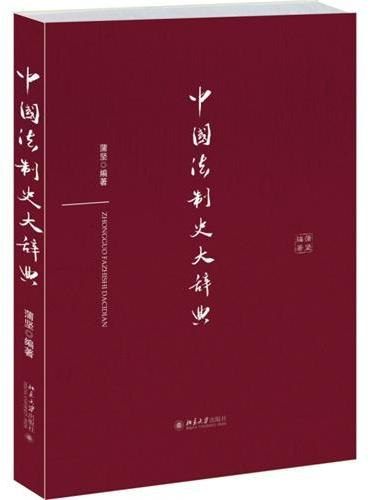 中国法制史大辞典