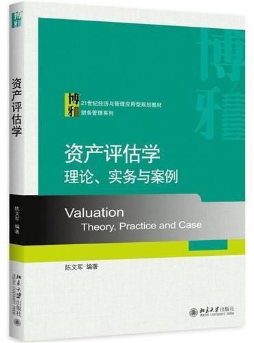 资产评估学:理论、实务与案例