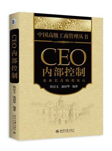 CEO内部控制:基业长青的奠基石