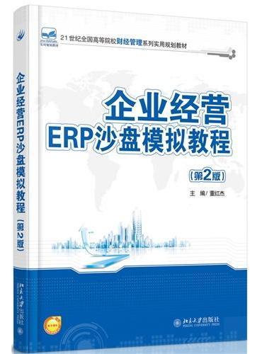 企业经营ERP沙盘模拟教程(第2版)