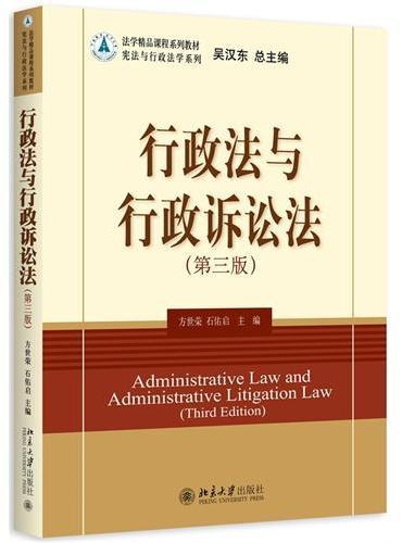 行政法与行政诉讼法(第三版)