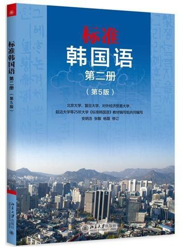标准韩国语 第二册(第5版)