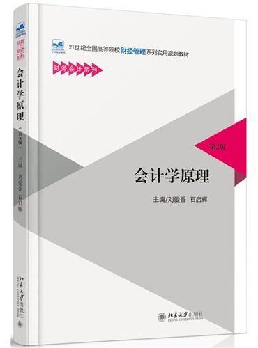 会计学原理(第3版)