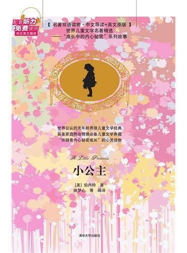 小公主(名著双语读物·中文导读+英文原版)
