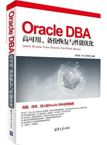 Oracle DBA 高可用、备份恢复与性能优化