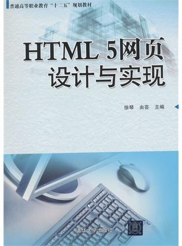 HTML5网页设计与实现