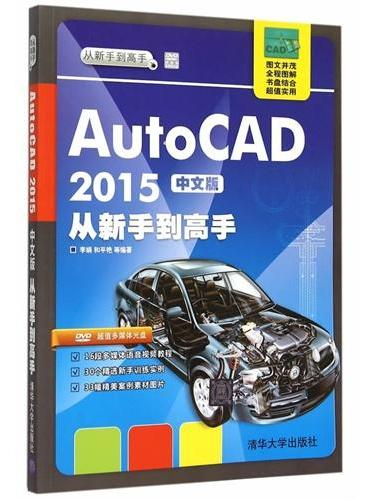 AutoCAD 2015中文版从新手到高手
