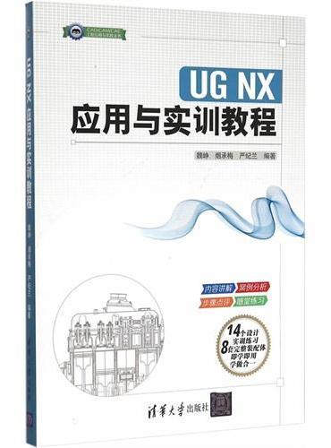 UG NX 应用与实训教程