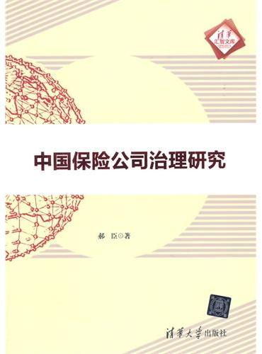 中国保险公司治理研究