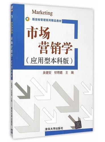 市场营销学(应用型本科版)