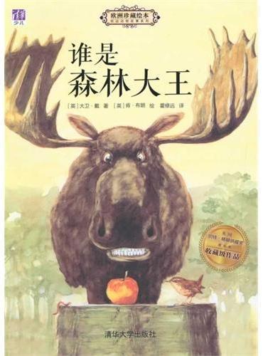 谁是森林大王