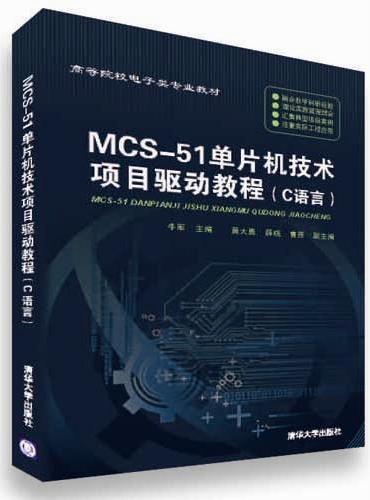 MCS-51单片机技术项目驱动教程(C语言)