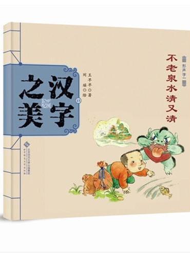 中国记忆:汉字之美  形声字一 不老泉水清又清